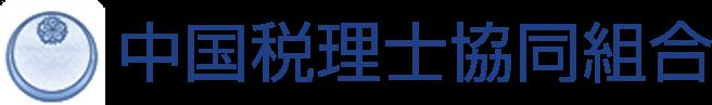 中国税理士協同組合